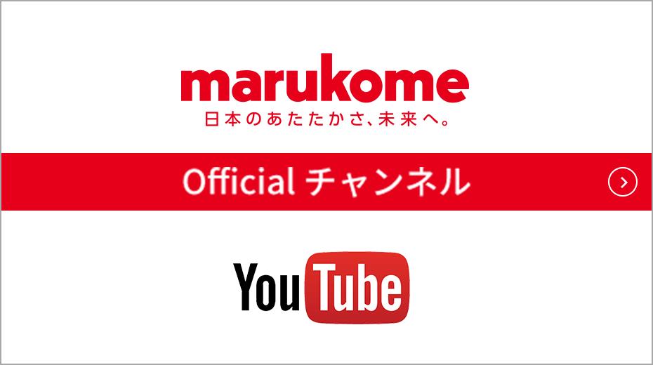 マルコメ「料亭の味」CMシリーズ