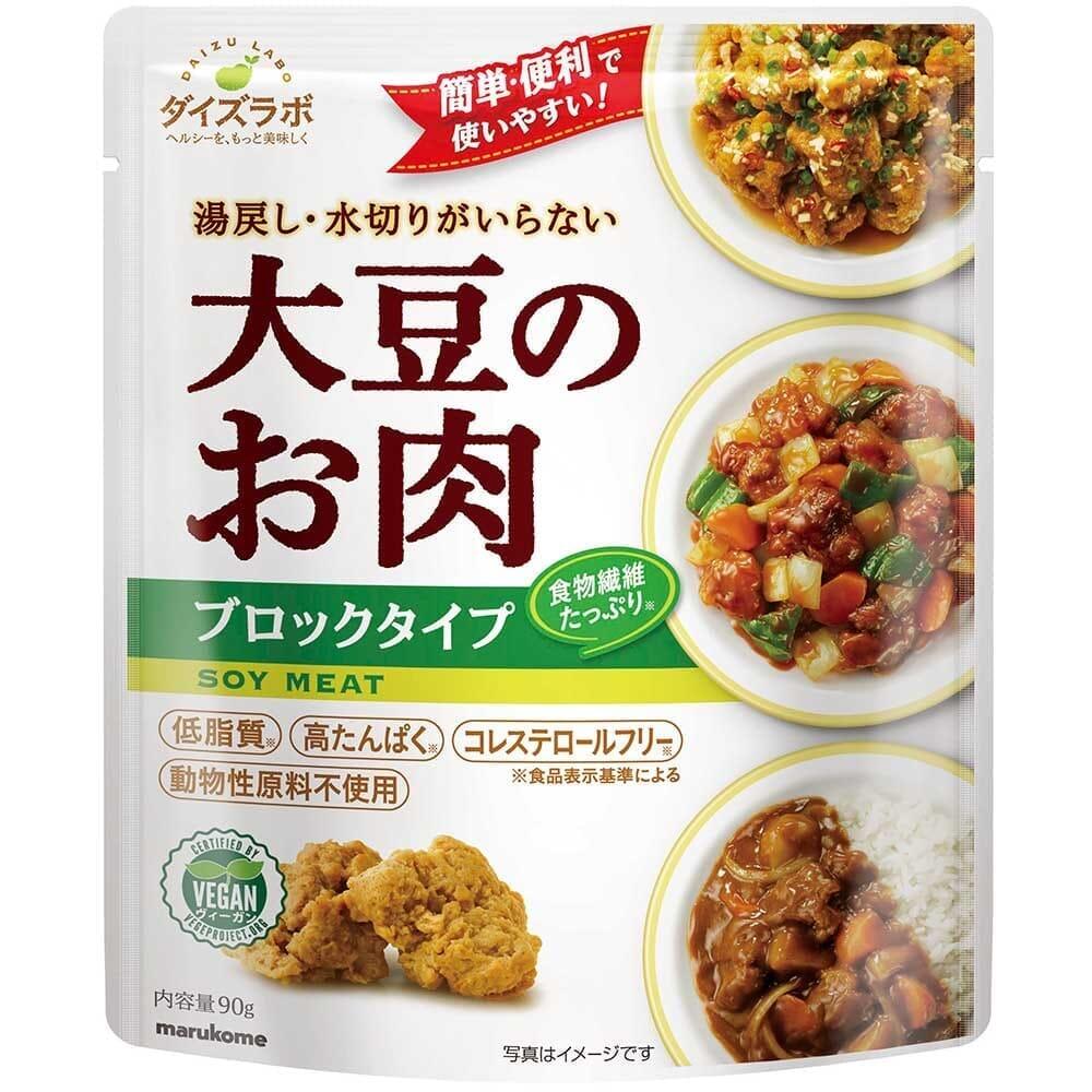ダイズラボ 大豆のお肉ブロック レトルトタイプ