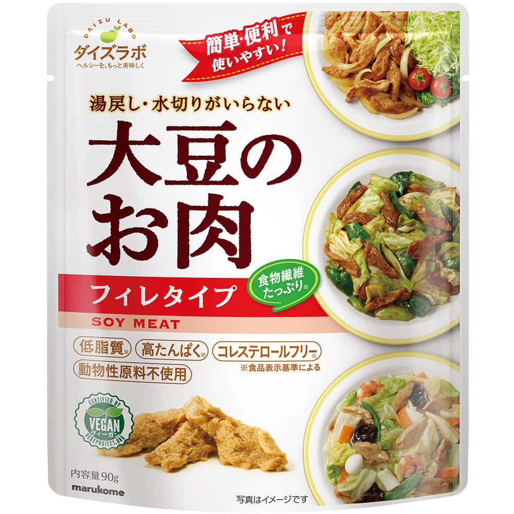 ダイズラボ 大豆のお肉フィレ レトルトタイプ