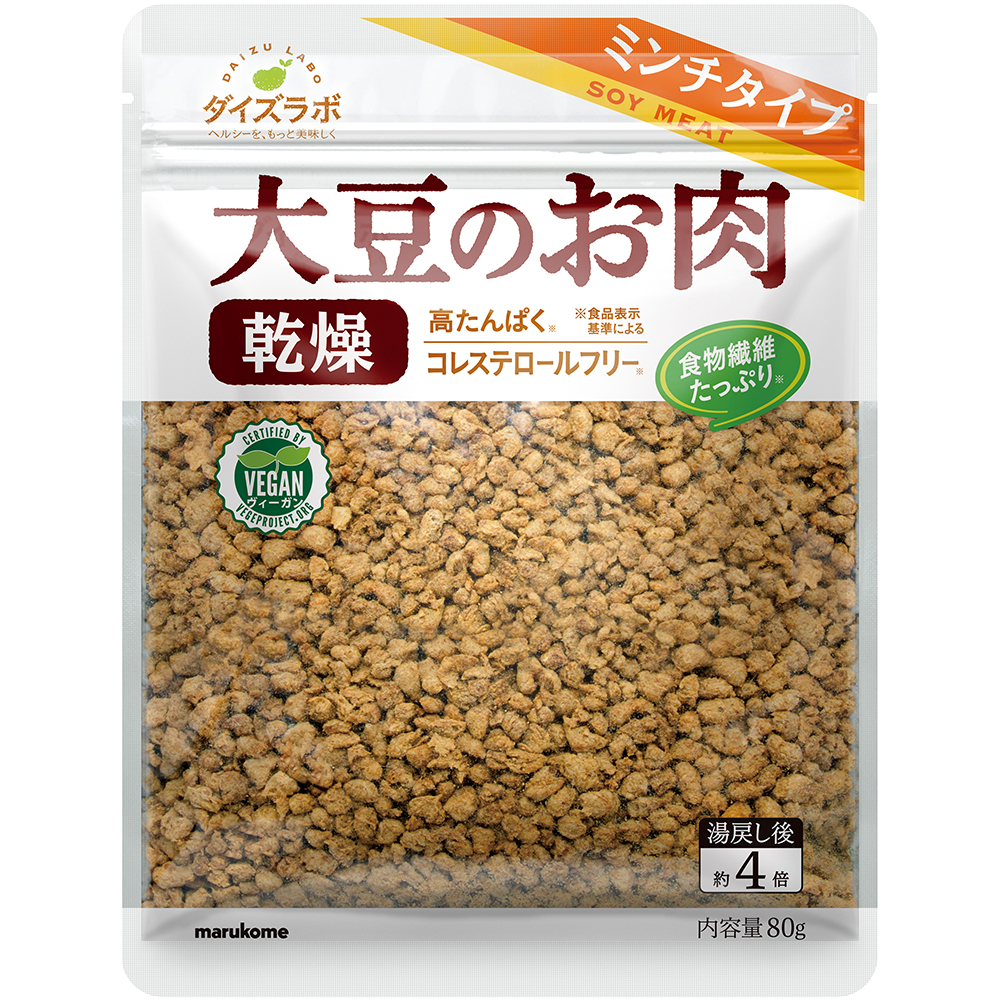 大豆のお肉 乾燥ミンチ