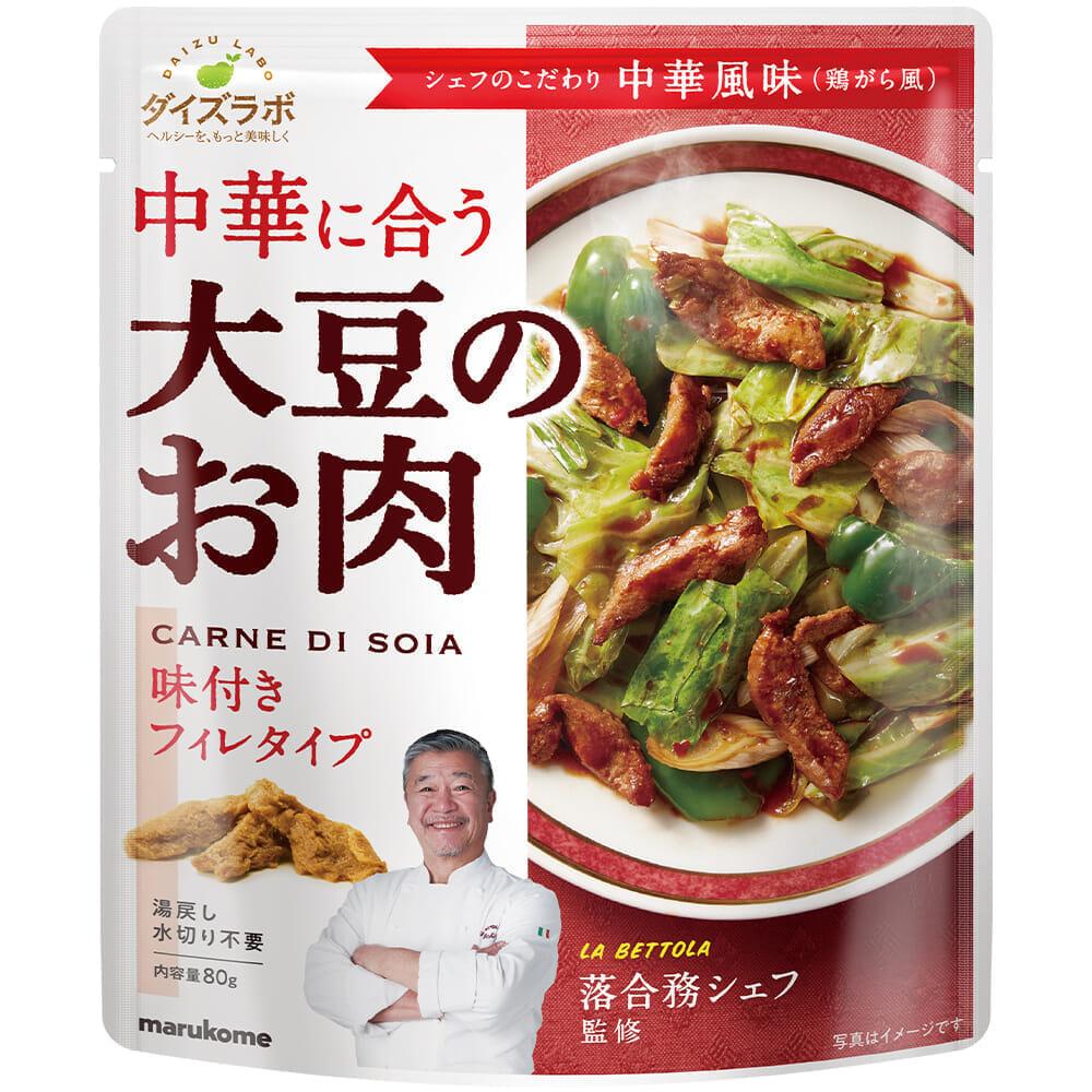 大豆のお肉 中華風フィレ