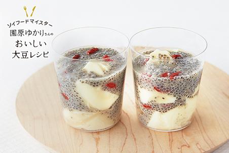 豆乳の杏仁豆腐 チア糀甘酒シロップ