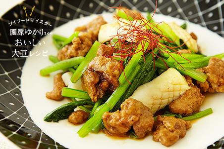 イカと大豆のお肉の中華風炒め