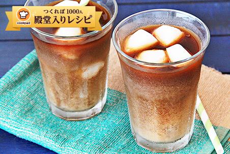 糀甘酒アイスカフェオレ