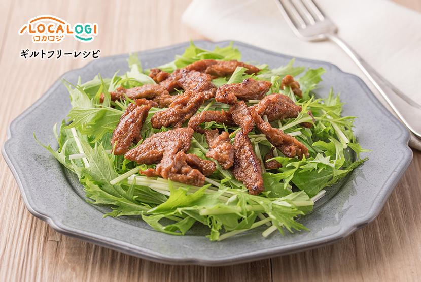 大豆のお肉のパワーサラダ