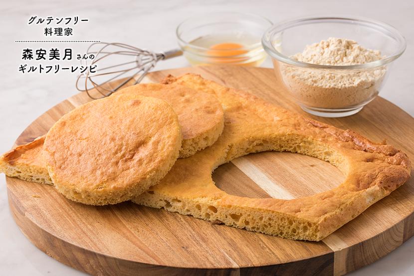 大豆粉のジェノワーズ(スポンジ)