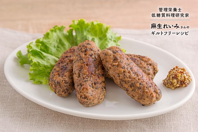 大豆のお肉の低糖質ソーセージ