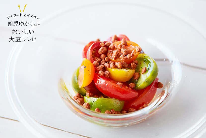 ソイベーコンチップとカラフルトマトのサラダ