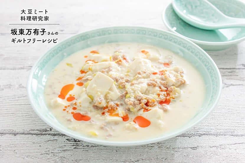 そのまま煮て美味しい 白い麻婆豆腐