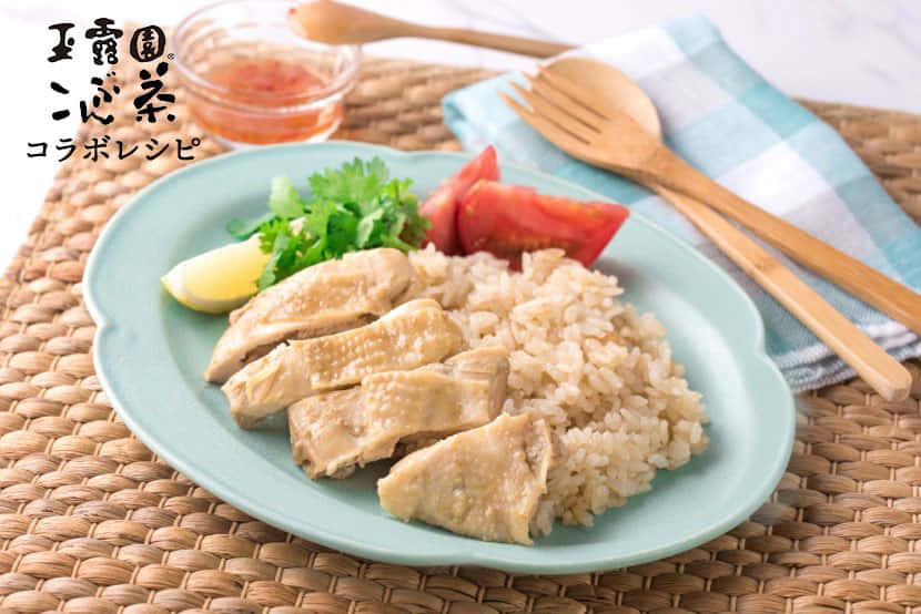 糀甘酒海南鶏飯(ファイナンジーハン)