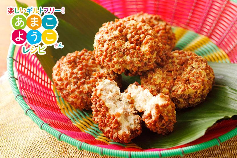 大豆のお肉と豆腐の柚子胡椒コロッケ