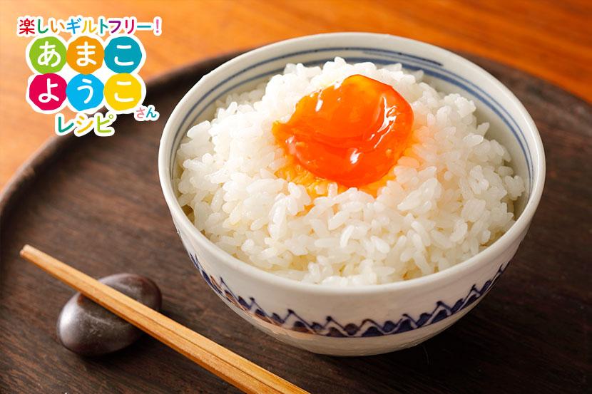 みそ漬け卵黄の卵かけご飯