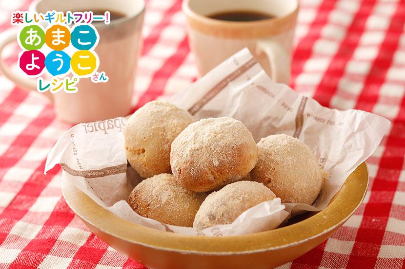 糀甘酒と大豆粉のポンデケージョ