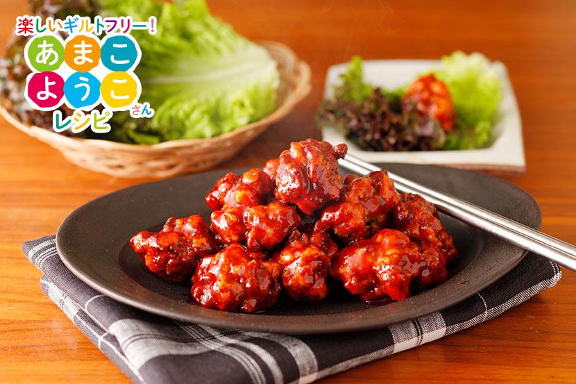 大豆のお肉のヤンニョムチキン