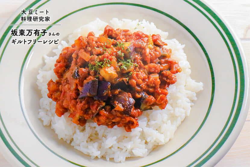 そのまま煮ておいしい大豆のお肉のキーマカレー