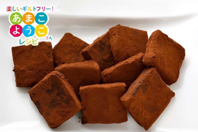 糀甘酒の生チョコ