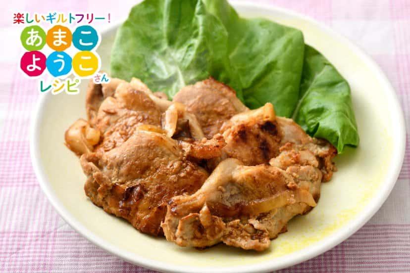 【下味冷凍】豚肉のしょうが焼き