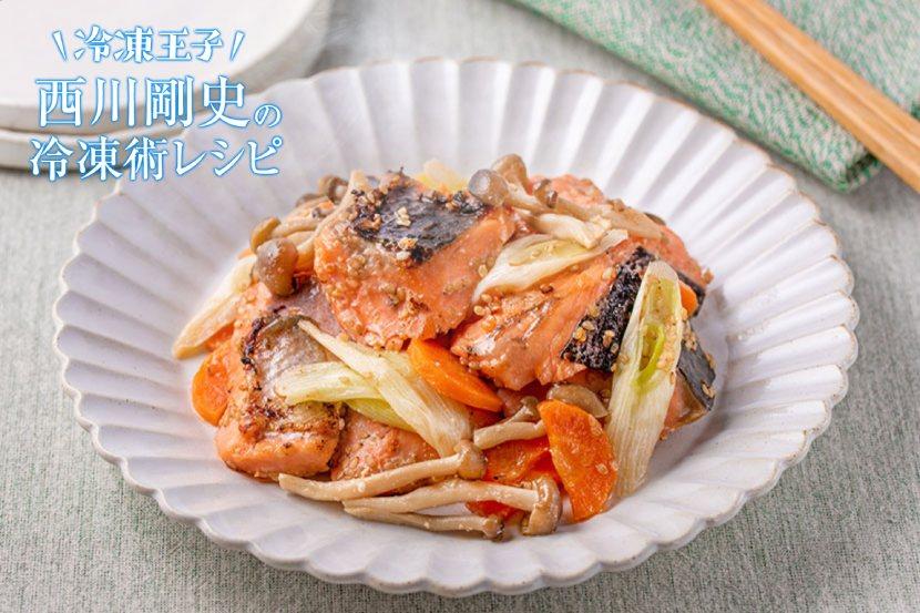 【下味冷凍】鮭と長ねぎとしめじのごまソテー