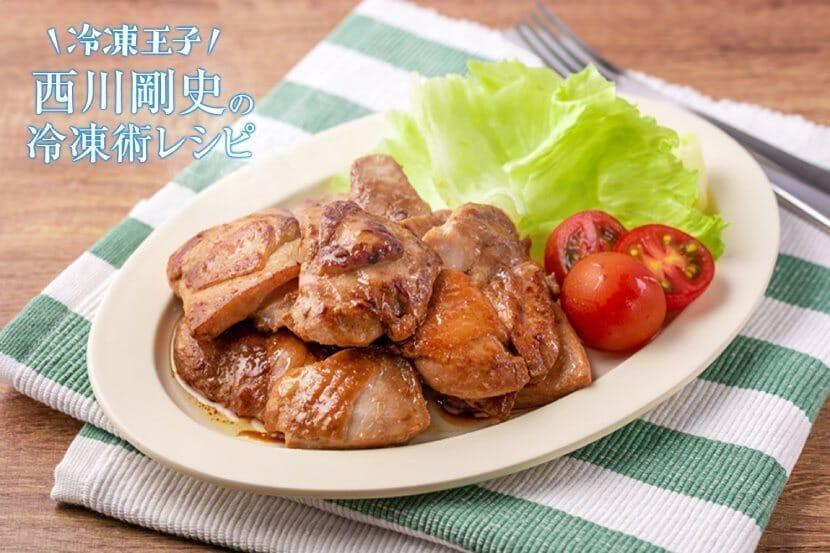 糀甘酒を使った鶏もも肉の王道の下味冷凍