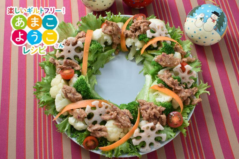 リース風大豆のお肉サラダ