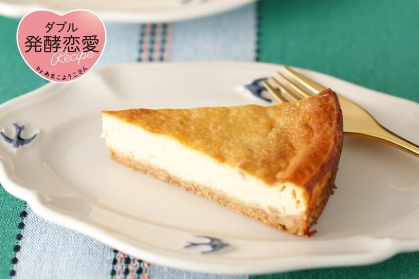 ベイクドチーズケーキ【ダブル発酵恋愛レシピ】