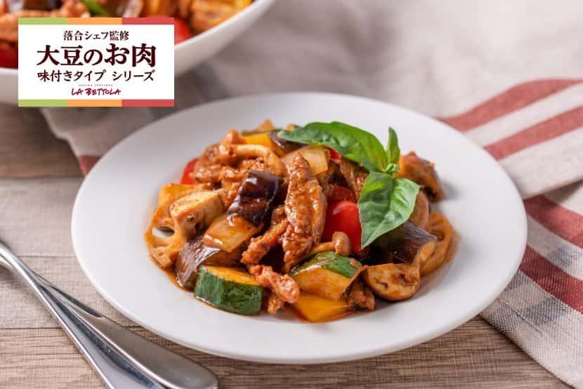 【落合シェフ監修】大豆のお肉のカポナータ