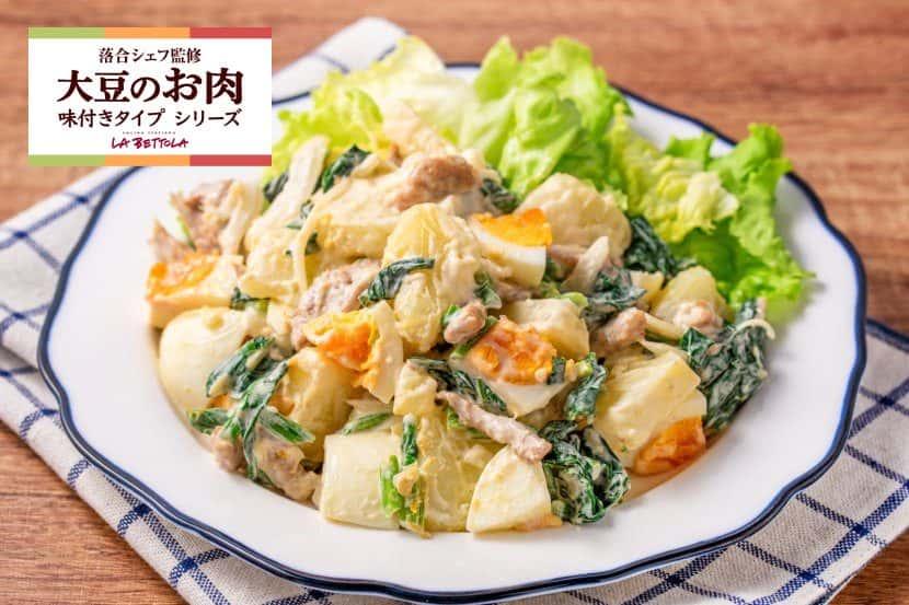 【落合シェフ監修】ロシア風ポテトサラダ