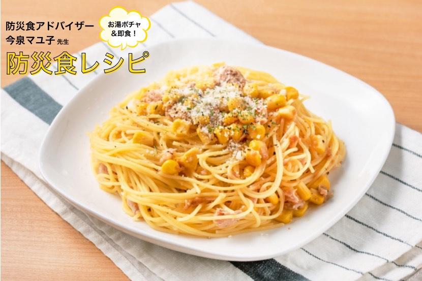 【お湯ポチャレシピ®】ツナみそコーンパスタ