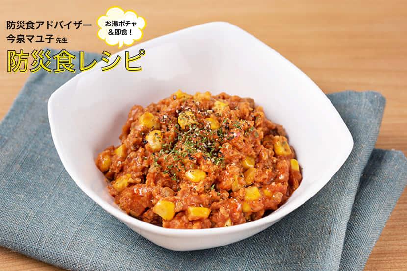 【お湯ポチャレシピ®︎】 オートミール大豆のお肉ジャンバラヤ風