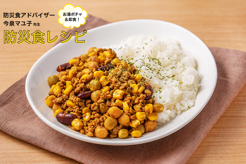 【お湯ポチャレシピ®︎】ご飯&大豆のお肉キーマカレー