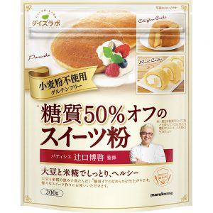 Hironobu Tsujiguchi Low Carb Sweets Powder