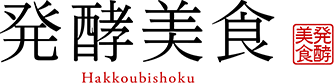 発酵美食 Hakkoubishoku